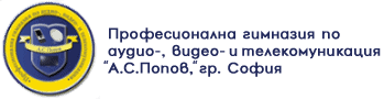 """Професионална гимназия по аудио-, видео- и телекомуникация """"Александър Степанович Попов"""" гр. София"""