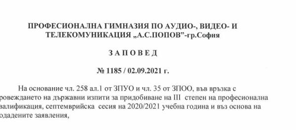 Заповед 1185/02.09.2021